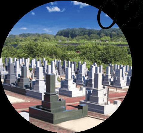多数の優良墓地のご案内イメージ