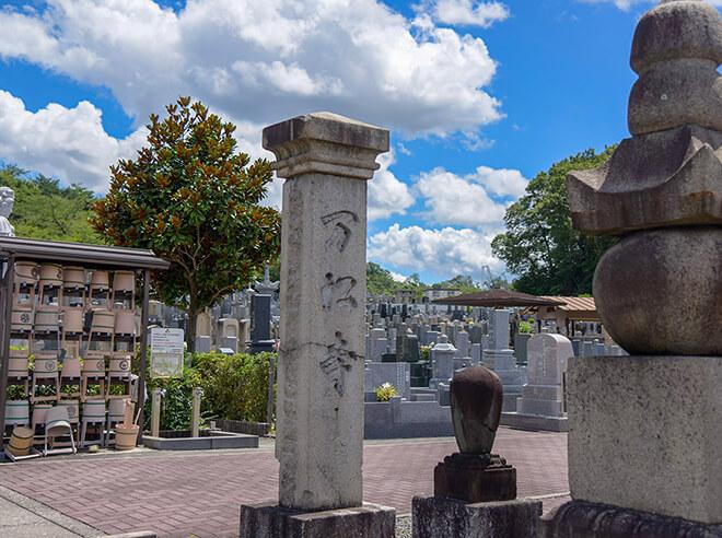万松寺墓地