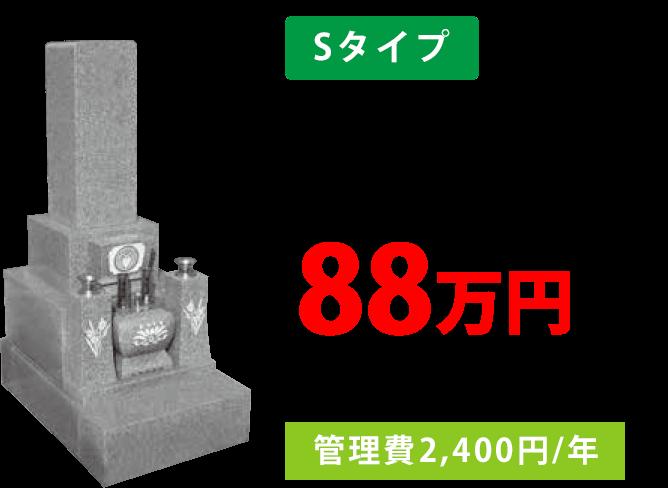 Sタイプ 88万円