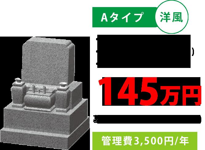Aタイプ 洋風 145万円